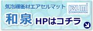 エアセルマット和泉のホームページはコチラから