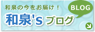 エアセルマット和泉ブログはコチラから