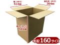 ダンボール箱宅配160サイズ