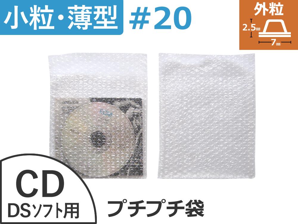 【500枚】(@5.63円) #20極小粒プチプチ袋(CD・DSソフト用 ◆外に凸◆160mm×160mm+35mm)