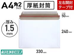 【1箱(250枚)】(@21.50円) 厚紙封筒 A4角2用