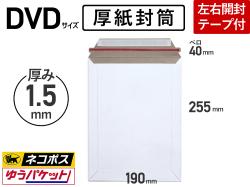 【1箱(400枚)】(@15.00円) 厚紙封筒 DVD用