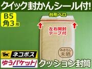 【1箱(300枚)】(@18.20円)クッション封筒(B5角3用・DVD重ねて2枚)