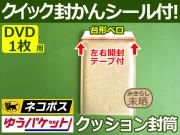 【1箱(300枚)】(@14.40円)クッション封筒(DVD1枚・CD2枚用)内寸170mm