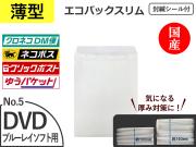 【400枚】薄いエコパックスリムNo.5ホワイト(DVD用)ネコポス対応 和泉製