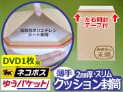 【1箱(600枚)】(@14.40円)薄いクッション封筒 厚み2mm(DVD1枚・CD2枚用)内寸170mm