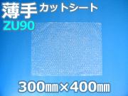 【500枚】(@9.25円) ZU90 薄手エアセルマットカットシート 和泉製 (300mm×400mm)