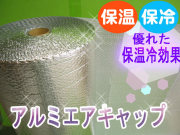 【1本】アルミ三層品エアセルマット ロール 原反(1200mm幅×42M)和泉製