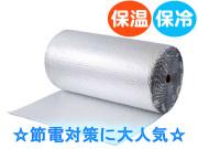 【1本】 アルミプチ 原反(1200mm幅×20M) d40Lと同等 川上産業製